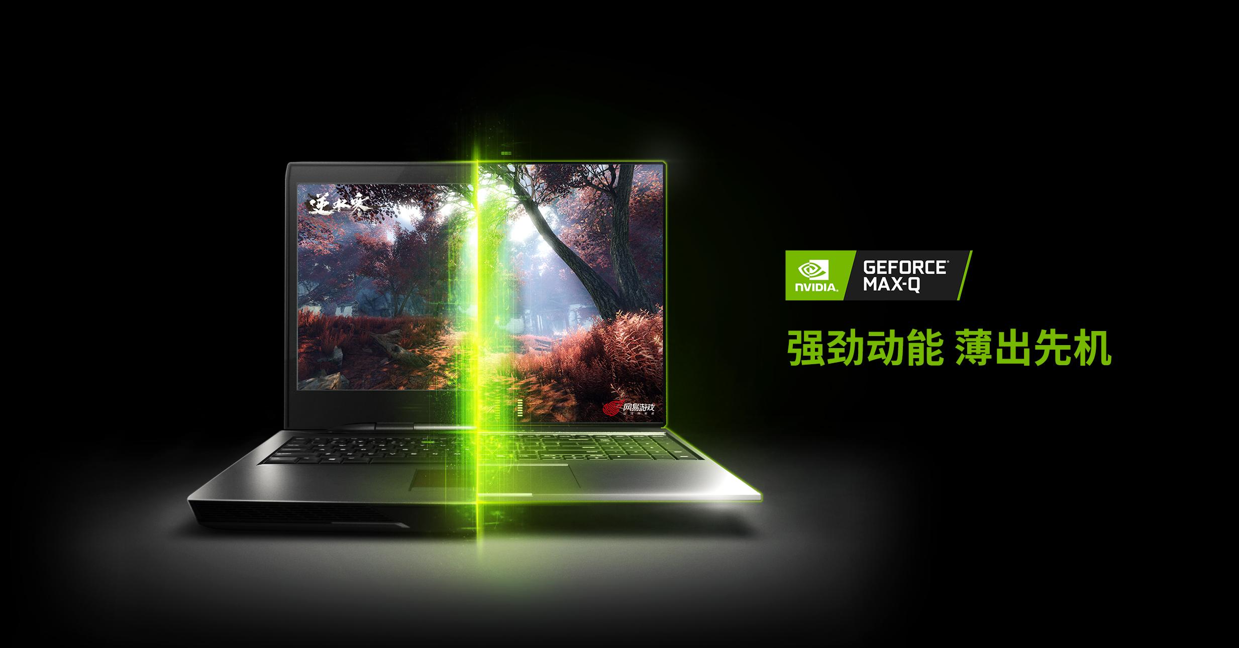 超过 40 款笔记本电脑搭载 GeForce RTX GPU